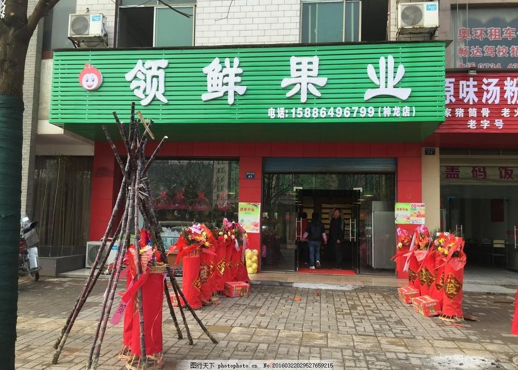 水果招牌 水果店门头 水果店招牌 水果店装修 水果店 设计 广告设计