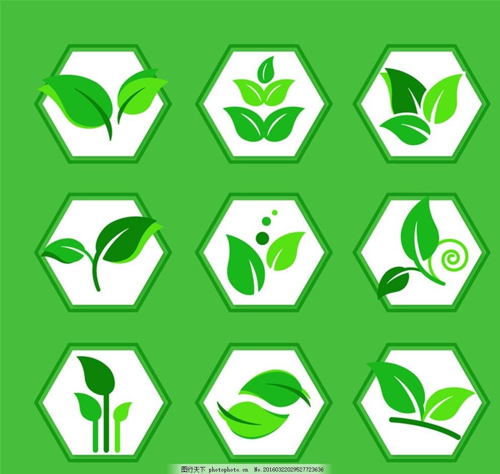 9款创意绿叶图标矢量素材 植物 绿叶 树叶 叶子 六边形 图标 矢量图