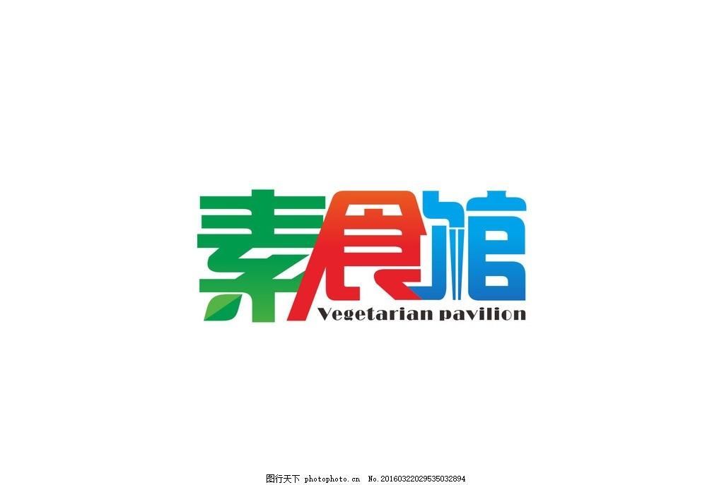 素食馆logo 素食 素食馆 餐馆logo logo 公司标志 标志 企业标志logo
