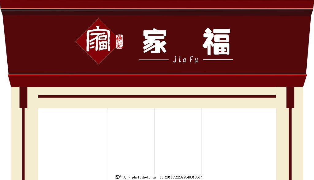 早餐店门头 早餐 餐馆 酒店 红色 简单 设计 广告设计 广告设计 cdr