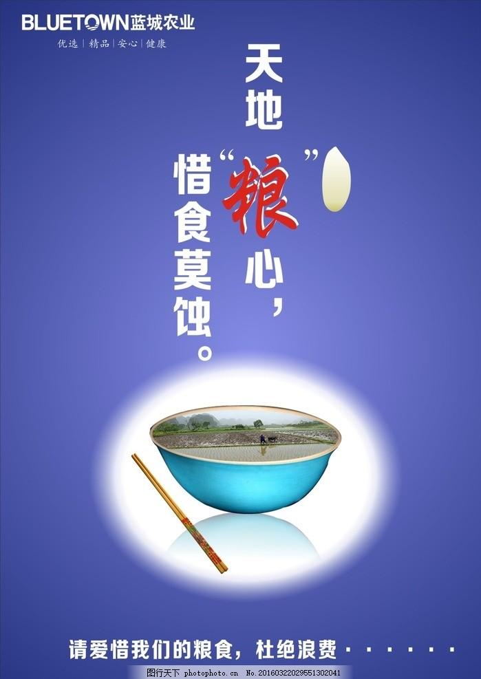 节约粮食 天地粮心 节俭 公益广告 海报招贴图片