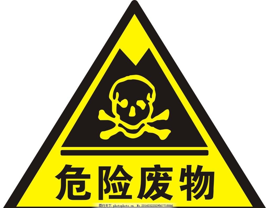 医疗废物标识图片