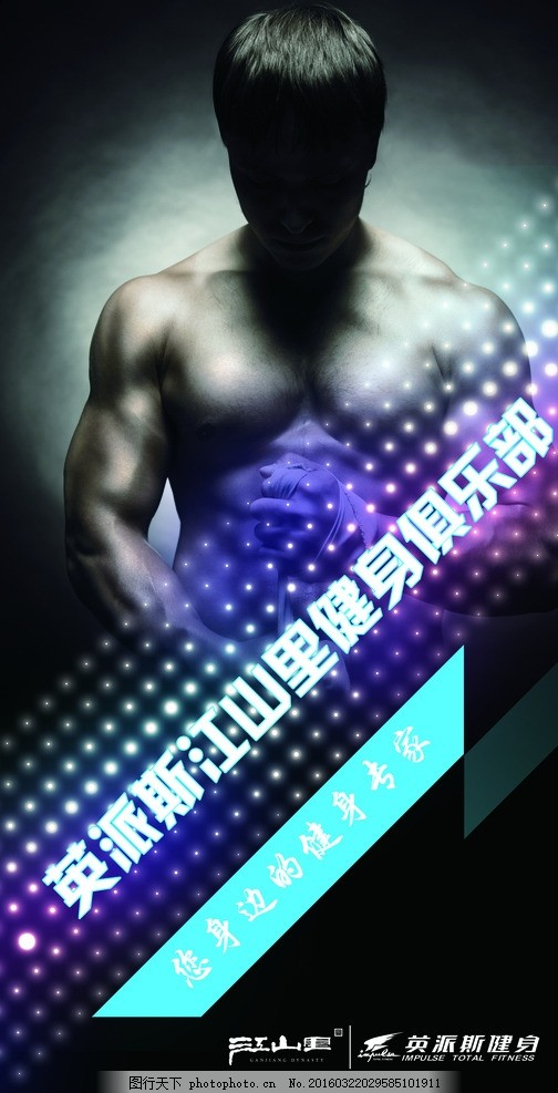 健身海报,健身俱乐部 宣传海报 英派斯-图行天