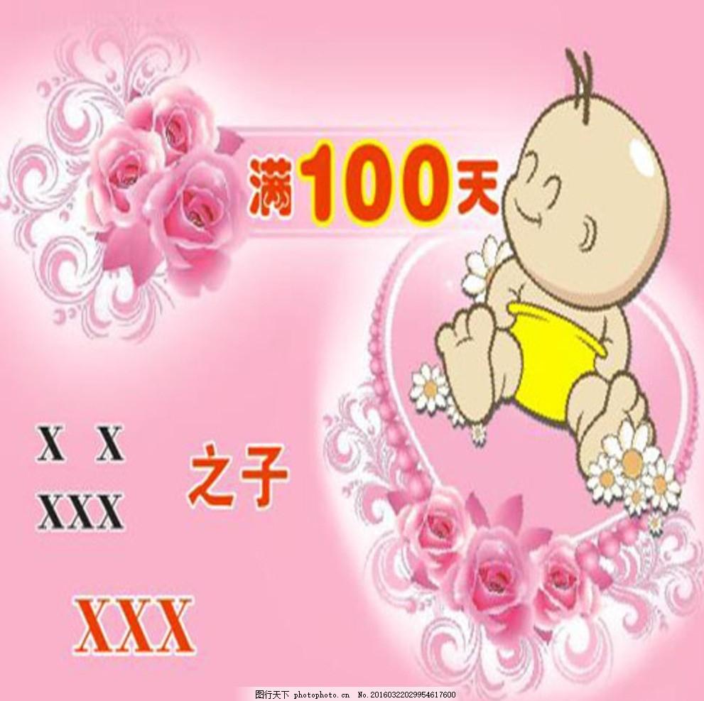 可爱宝宝 满月请柬卡 卡通 cdr 广告设计图 设计 广告设计 名片卡片