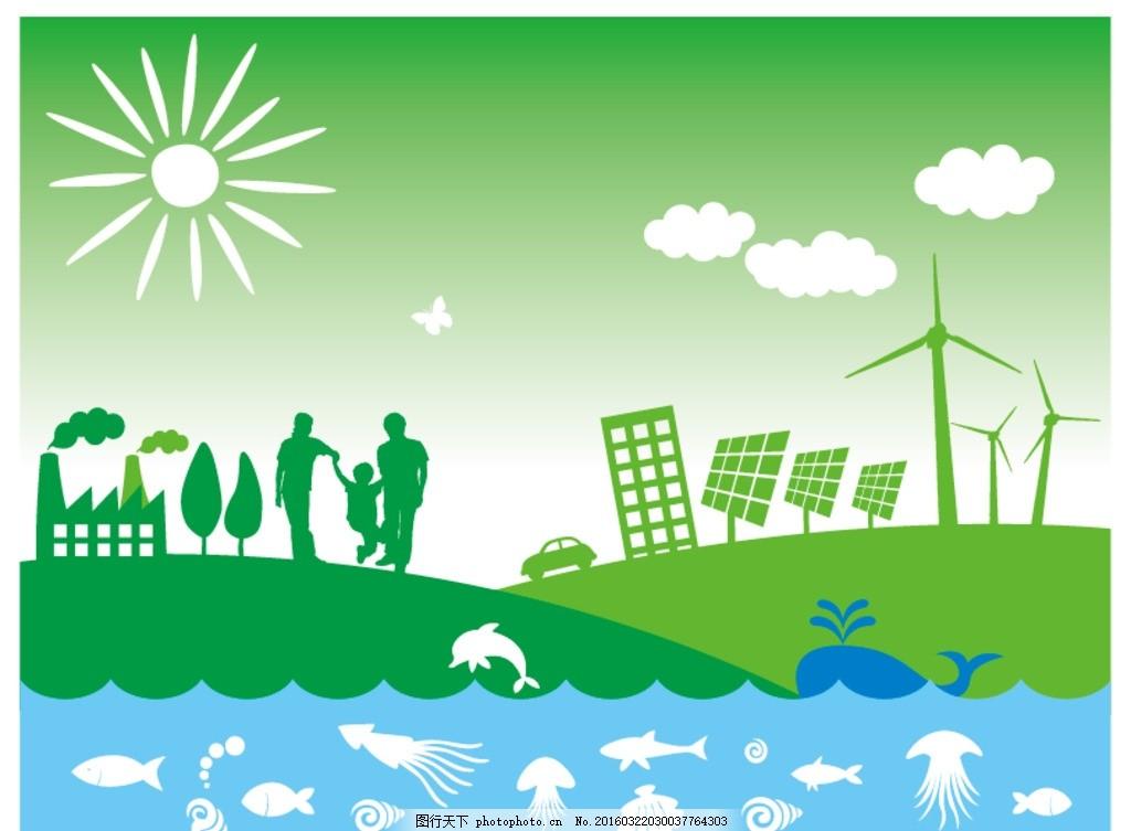 一家三口海洋环保绿色剪影
