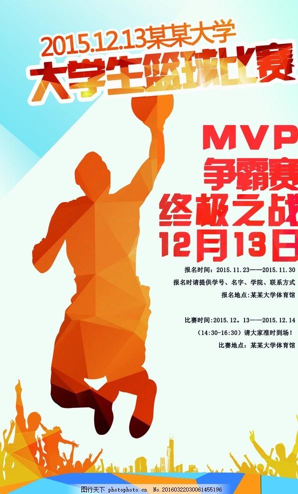 大学篮球海报 篮球赛 篮球赛海报 篮球赛背景 篮球赛展板 篮球赛体育