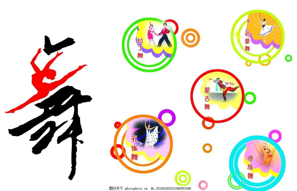 卡通舞蹈背景图