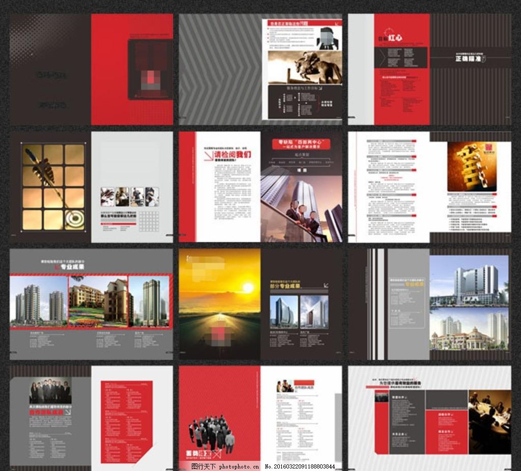 茶饮公司画册设计
