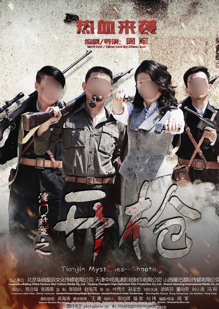 津门奇案之开枪电影海报 民国 侦探 枪战 竖版 一女三男 武笑羽