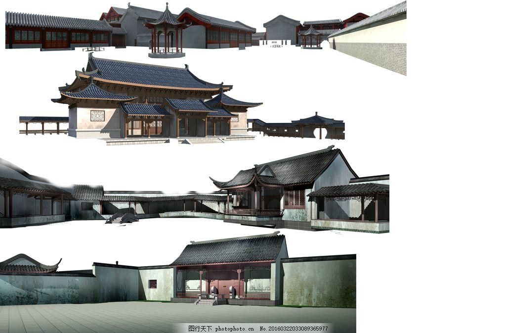 古代建筑矢量 建筑物 古往今来 矢量图 院子 四合院 古代房子