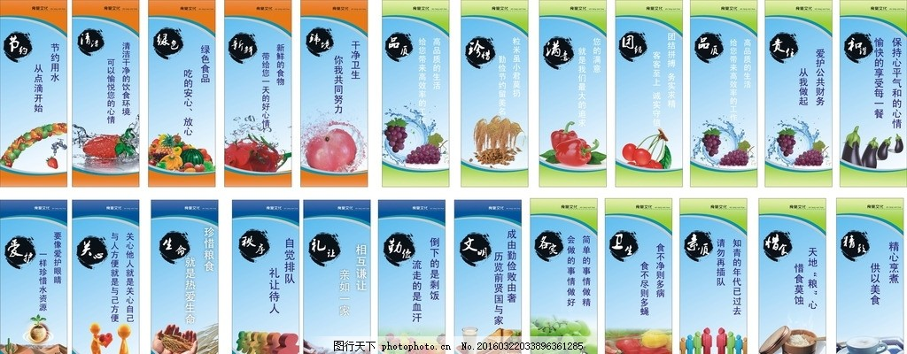 食堂文化、食堂标语 食堂海报 食堂展板 食堂广告 食堂文化标语