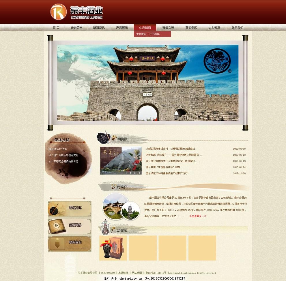 网页排版设计 导航条设计 网页按钮设计 网页设计 单页设计 设计 web