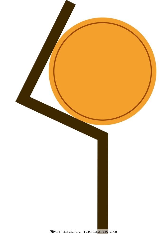 站立牌 异形立地牌 简单 创意 黄色 圆形 原创 设计 标志图标 公共