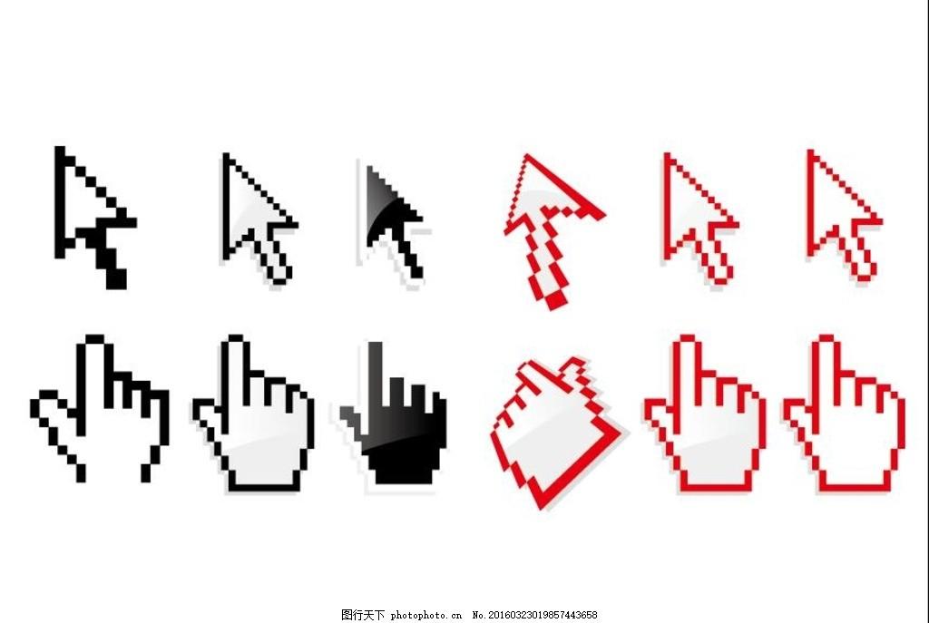 箭头和手势 箭头 手势 鼠标 指针 图标 图标标语 设计 标志图标 公共