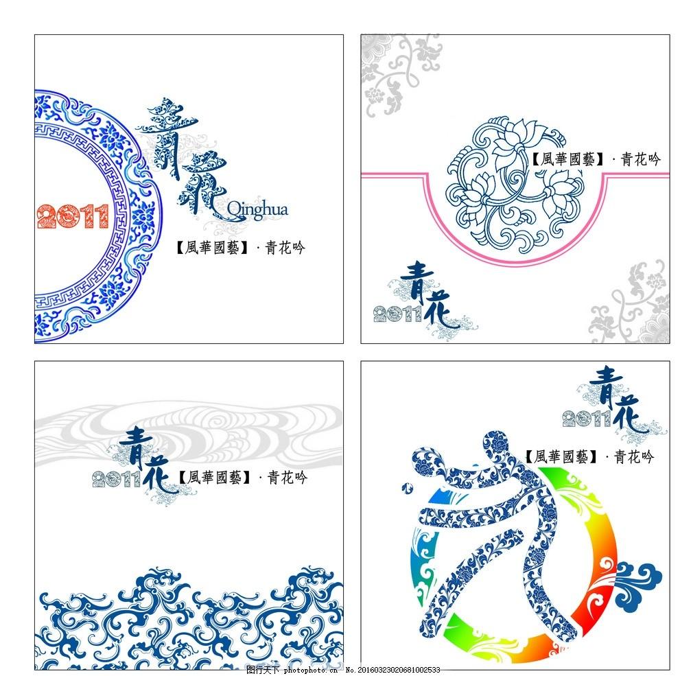 古典青花纹样装饰图案素材设计