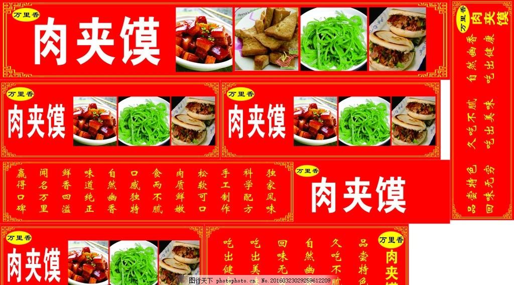 肉夹馍广告车贴 肉夹馍 食品 小吃 车贴 美食 设计 广告设计 招贴设计