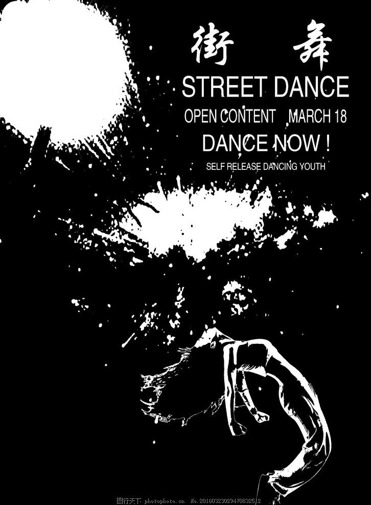 街舞海报 动感 街舞 酷 黑白 人物 设计 广告设计 logo设计 150dpi ps