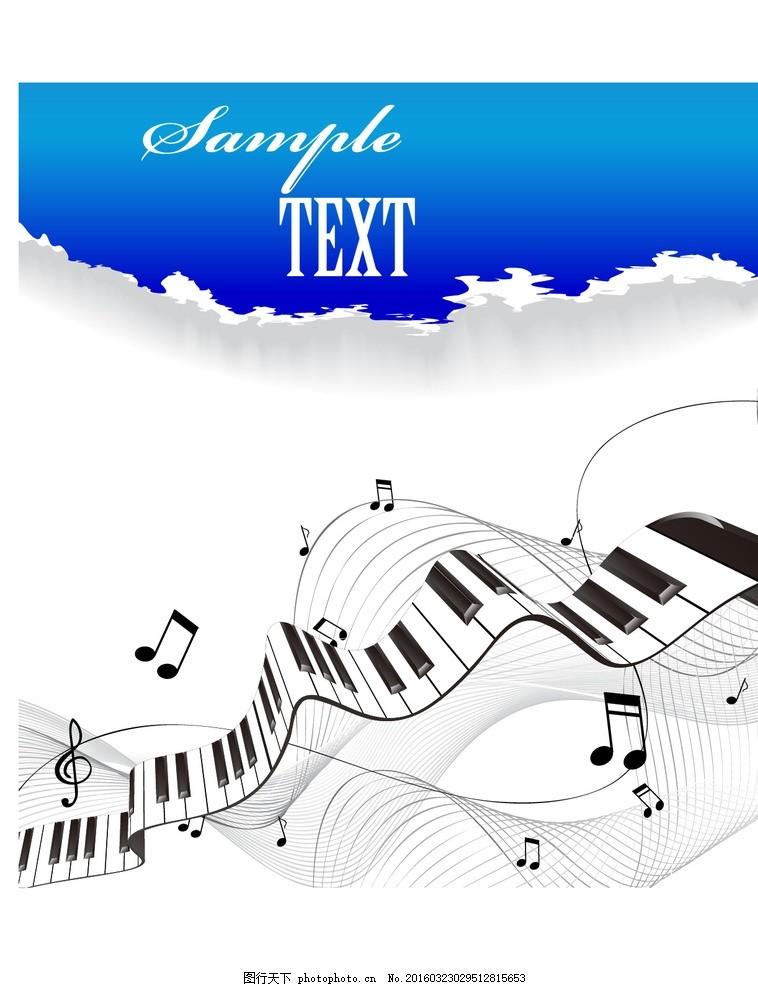 音符海报 音符 海报 键盘 五线谱 撕裂纸张 飘扬的音符 黑白键盘 舞蹈