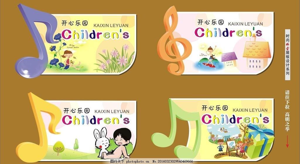 幼儿园 幼儿园展板 幼儿园文化 幼儿园标语 幼儿园宣传 幼儿园好习惯