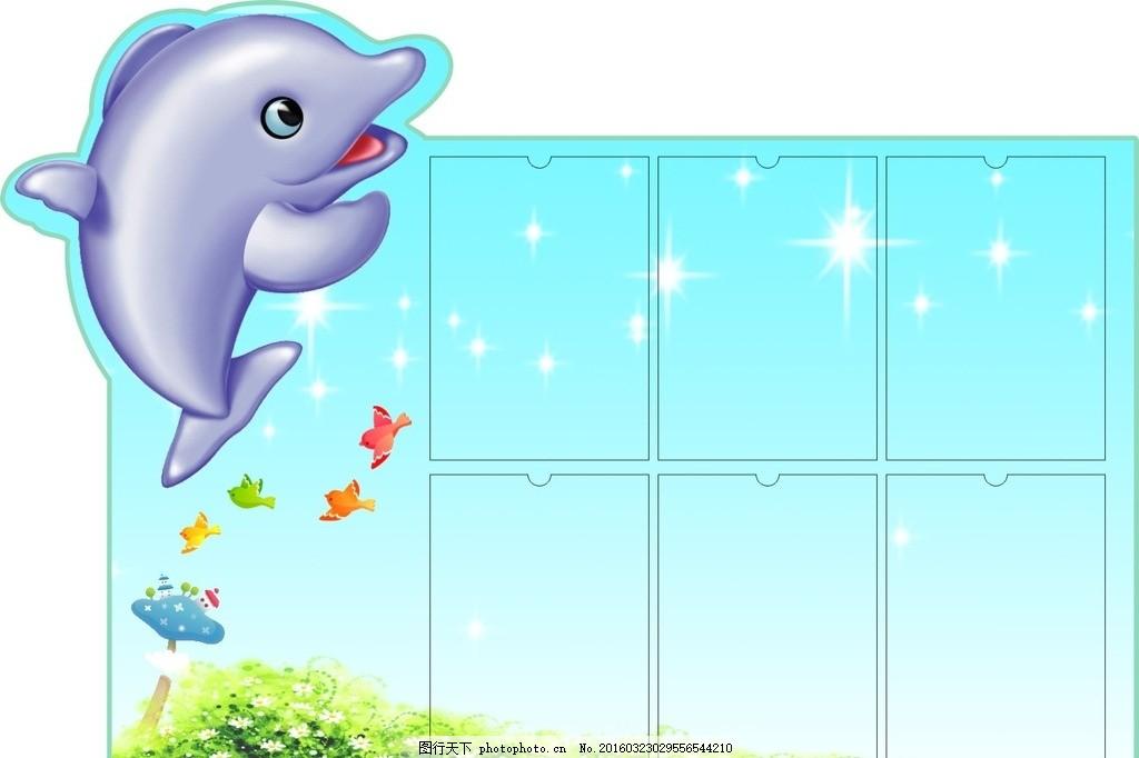 动物展板 海豚 卡通 幼儿园 展板 告示栏 设计 广告设计 广告设计 cdr