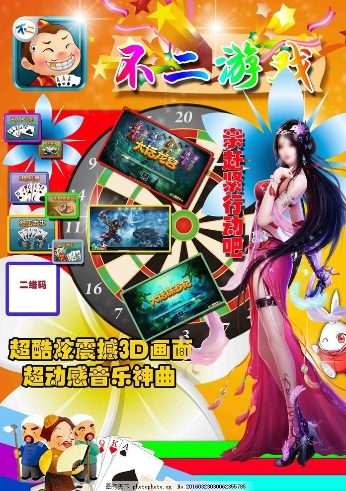 游戏海报 免费下载 棋牌游戏 宣传海报