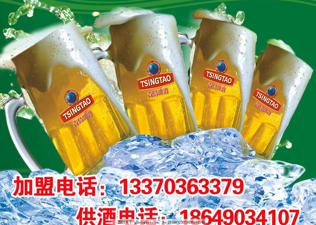 青岛扎啤海报 青岛扎啤 海报 地贴 扎啤 啤酒 设计 psd分层素材 psd