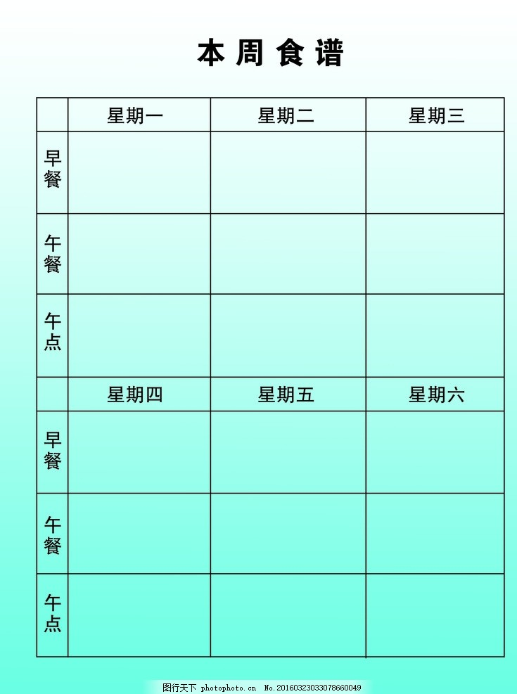 每周食谱展板 食谱展板 幼儿园食谱 食谱公告 每周食谱 公示栏 设计
