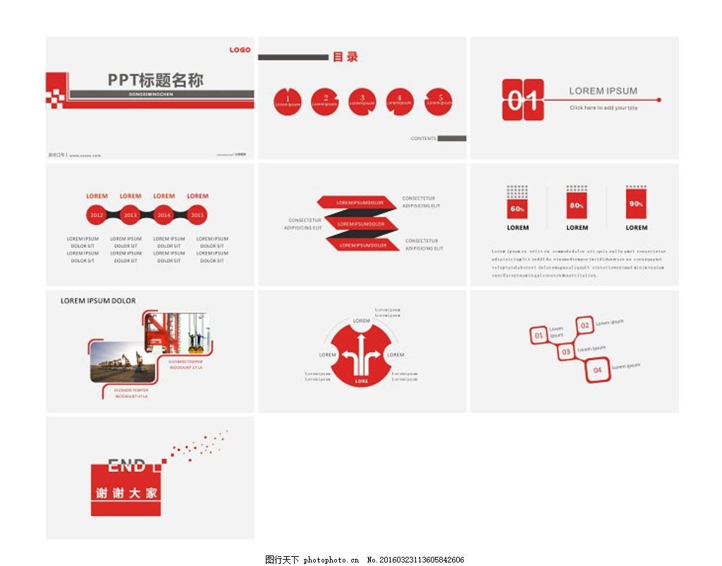 ppt 模板 红黑 素材 工业 大气 简洁 ppt模板 设计 标志图标 其他图标