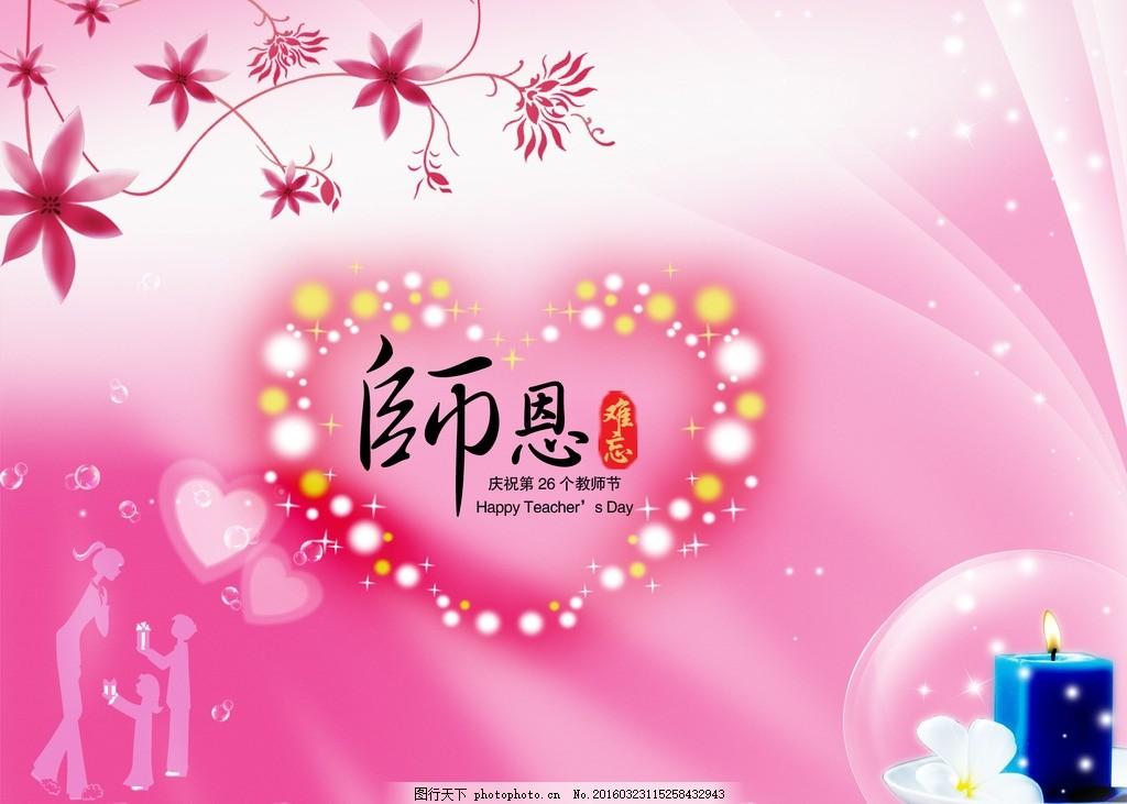 教师节 图片下载 教师节贺卡 教师节快乐 感恩教师节 教师节海报 景图片