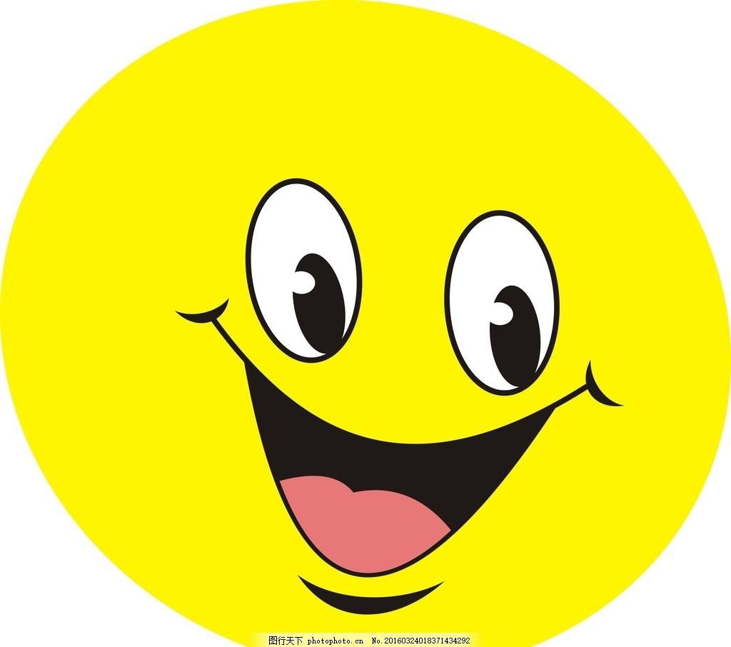 卡通 表情 微笑 大黄脸 卡通图片 儿童动画 笑脸 动漫动画