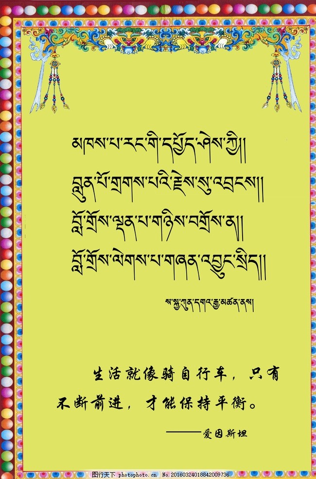 藏式 藏式边框 边框 富帖子 藏 设计 文化艺术 传统文化 300dpi psd