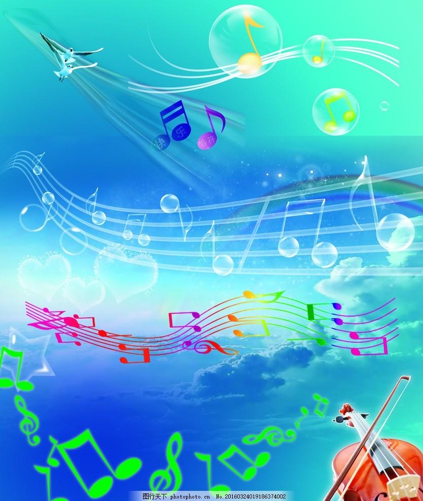 音乐符号 图片下载 小提琴 乐谱 五线谱 源文件