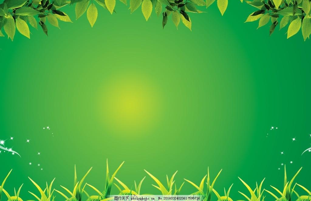 清新背景 清爽背景 夏季清凉 清凉背景 绿意 绿蕴 绿色健康 大自然 背