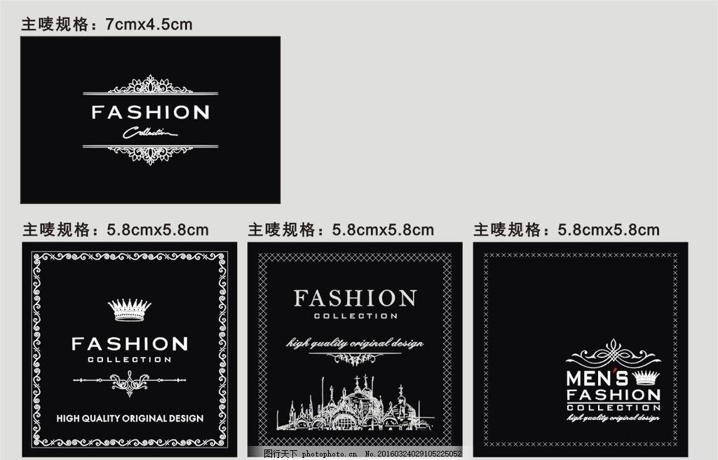 男装主唛 男装 主唛 黑色 高档 欧式花纹 欧式建筑 时尚 花框 吊牌