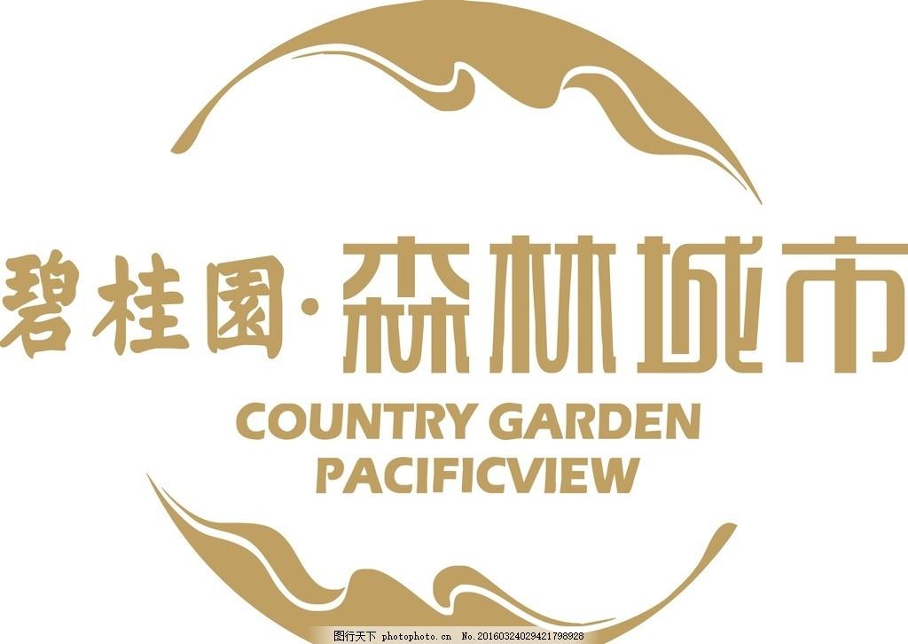 碧桂园 森林城市logo图片