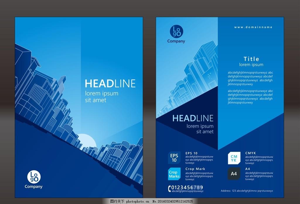 蓝色宣传单页 蓝色建筑传单 折页设计 公司传单 单页 企业传单 蓝色