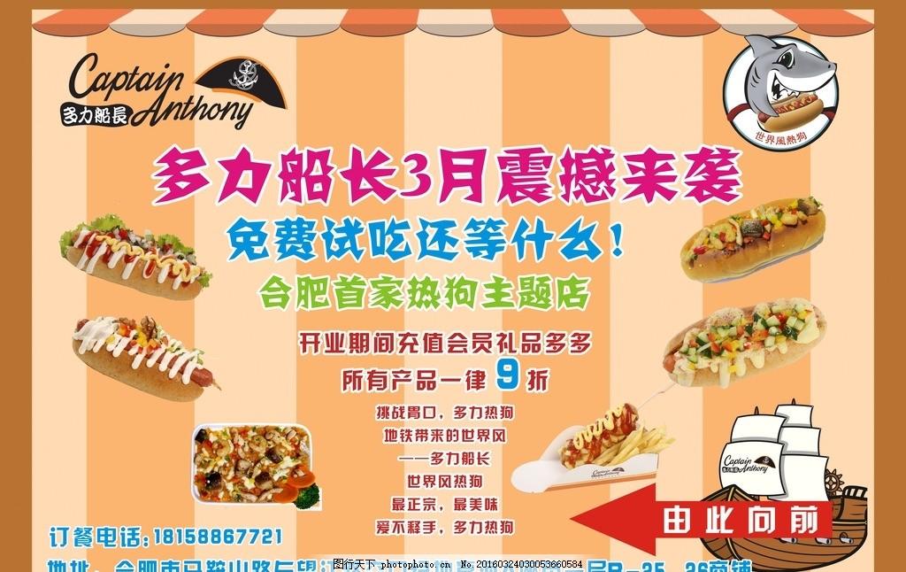 热狗 海盗船 免费试吃 海鲜饭 鲨鱼标志 设计 广告设计 海报设计 cdr