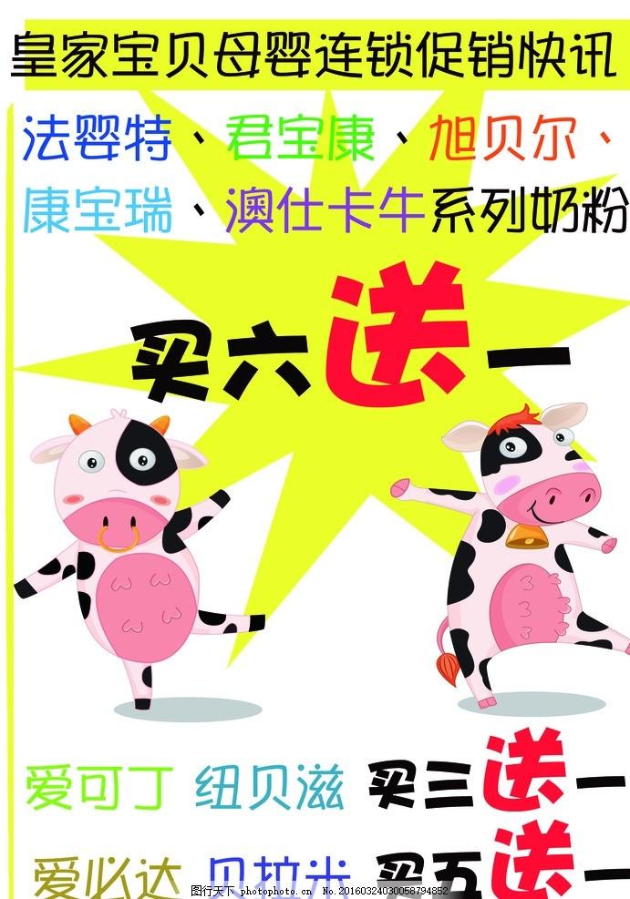活动pop 卡通手绘海报