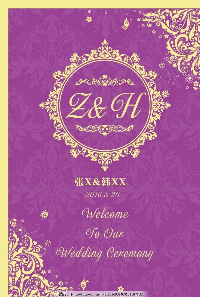 婚礼舞台喷绘 紫罗兰 婚礼设计 欧式婚礼