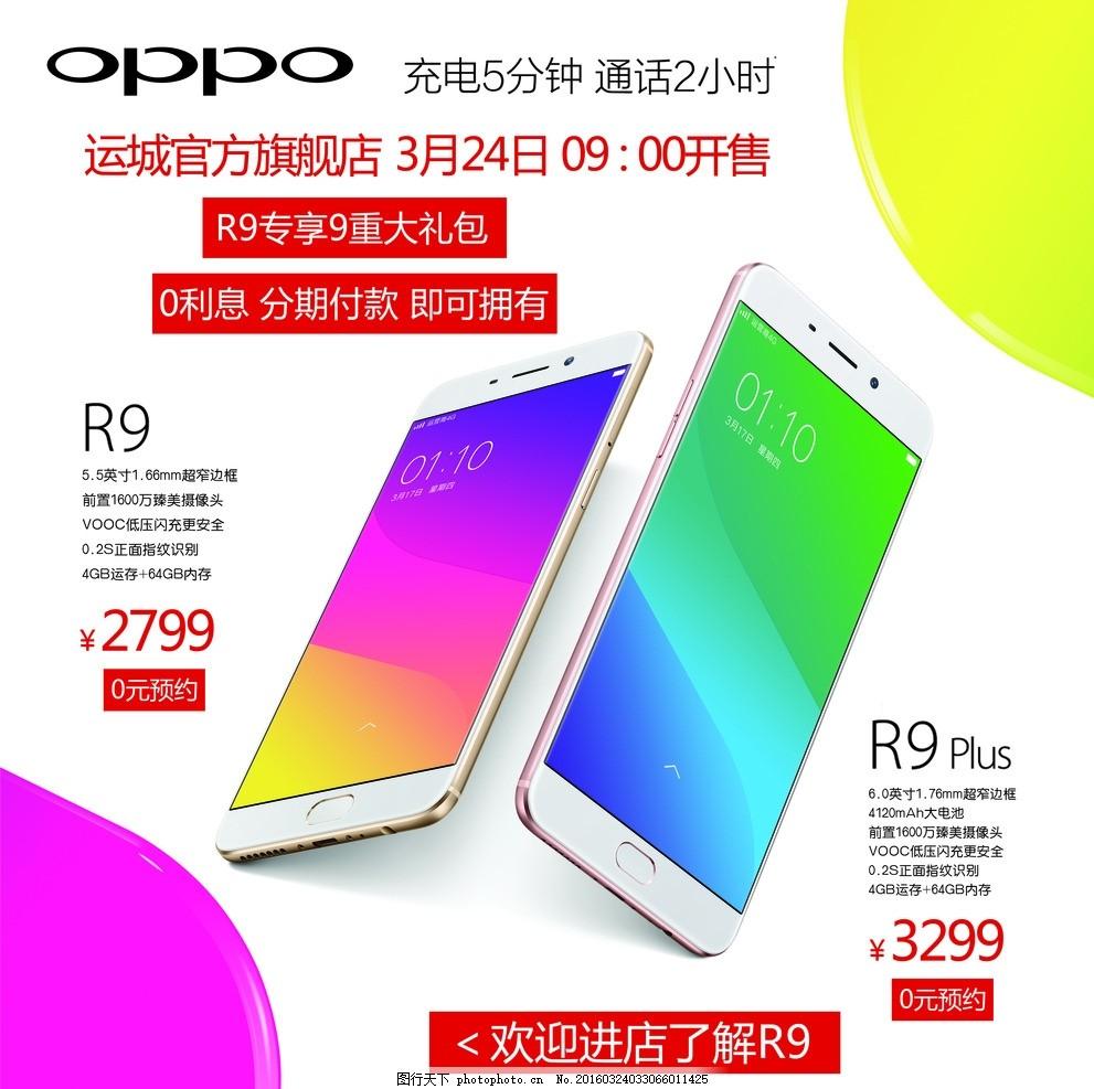 oppo 手机海报 r9海报 oppo手机 oppor9手机 广告设计 设计 psd分层