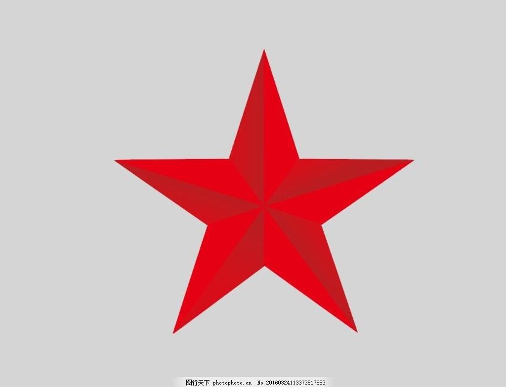 矢量立体五角星 国旗 国徽 标志 平面设计 标志图标 其他图标