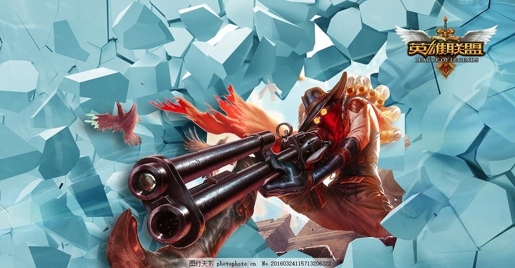 戏命师 游戏人物 游戏高清图 英雄联盟 英雄联盟设计 英雄联盟模板