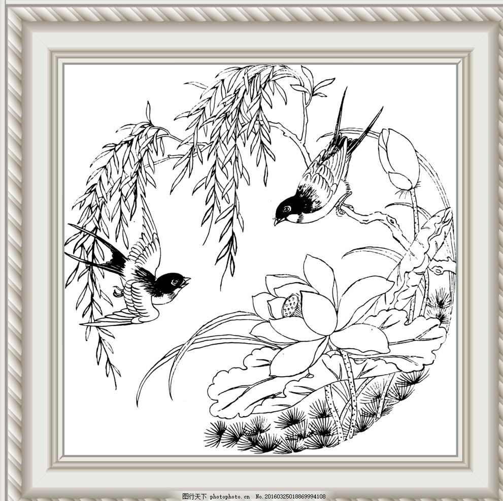 燕柳荷花 模版下载 燕子 柳树 白描燕柳荷花 线描燕柳荷花 花草