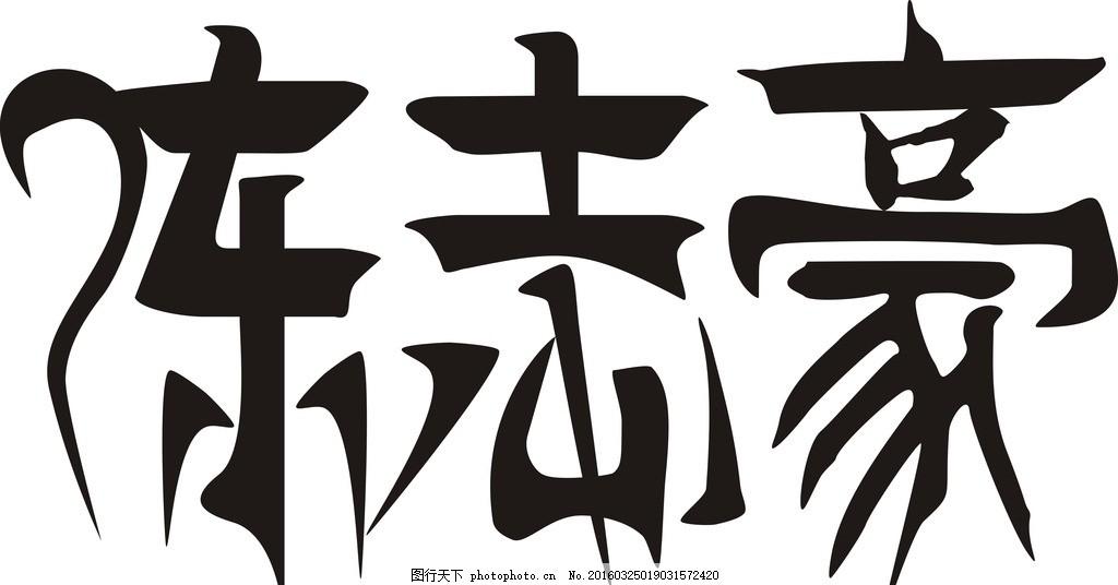 陈志豪名字设计 陈志豪 名字 字体设计 陈 志 豪 设计 文化艺术 绘画