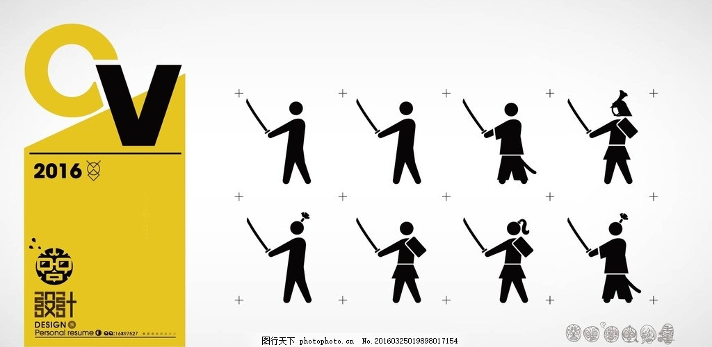 剑道 小人 公共 标示 可爱 剪影 男人 娱乐 武士 导视系统图标