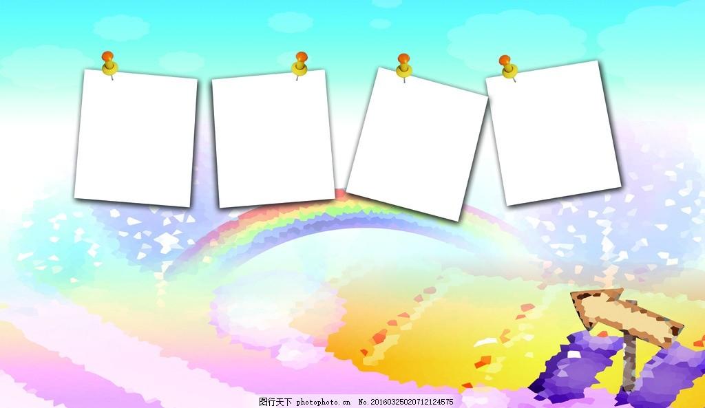 幼儿园海报梦幻背景