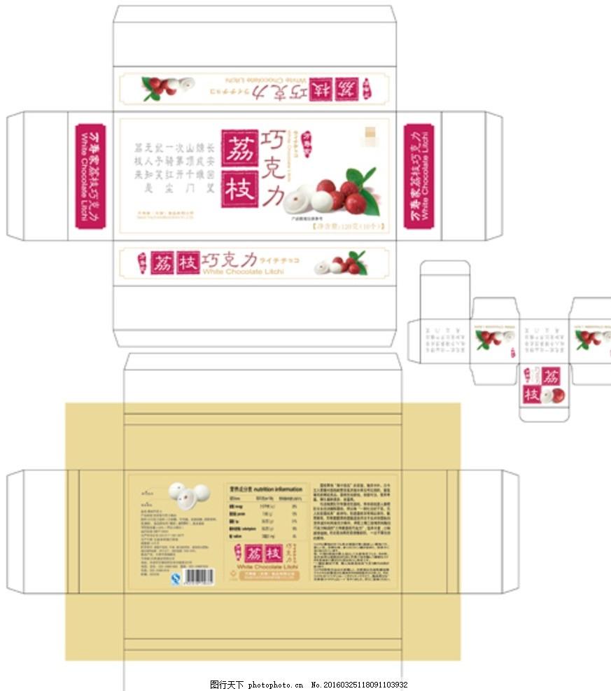 荔枝巧克力包装 休闲食品 美食 零食 包装盒 套盒 礼盒 平面图