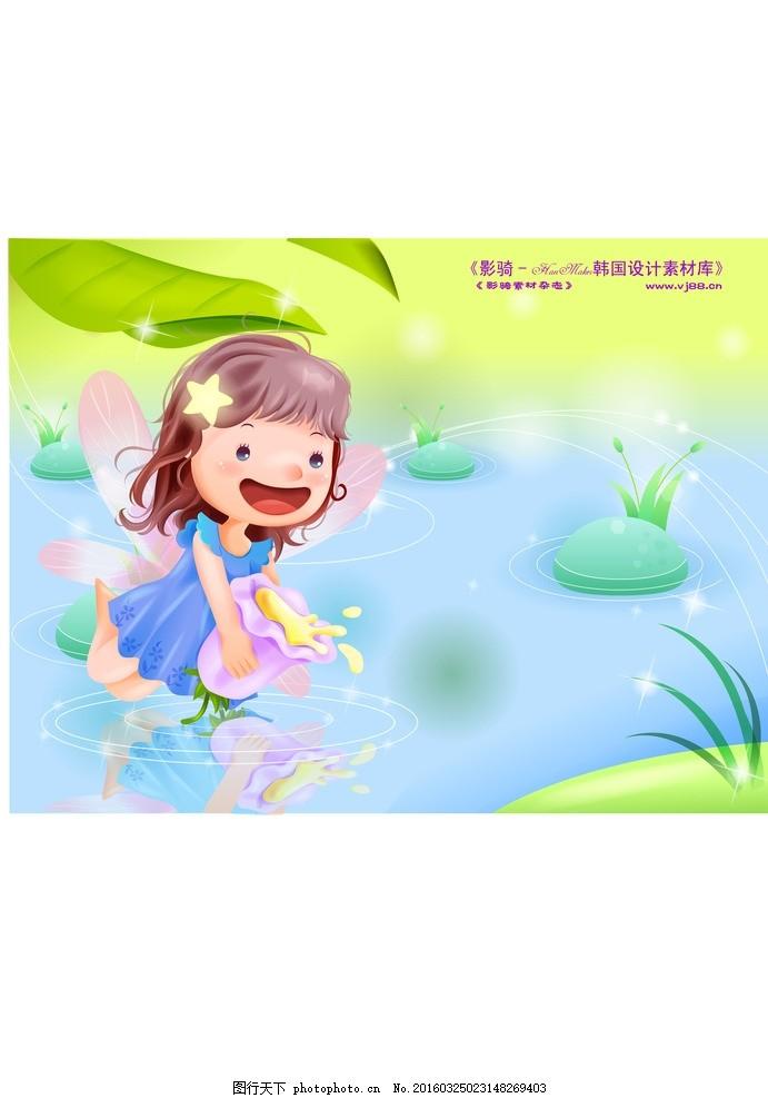 玩水的小女孩 可爱小女孩 游戏小女孩子 小孩子 喜庆