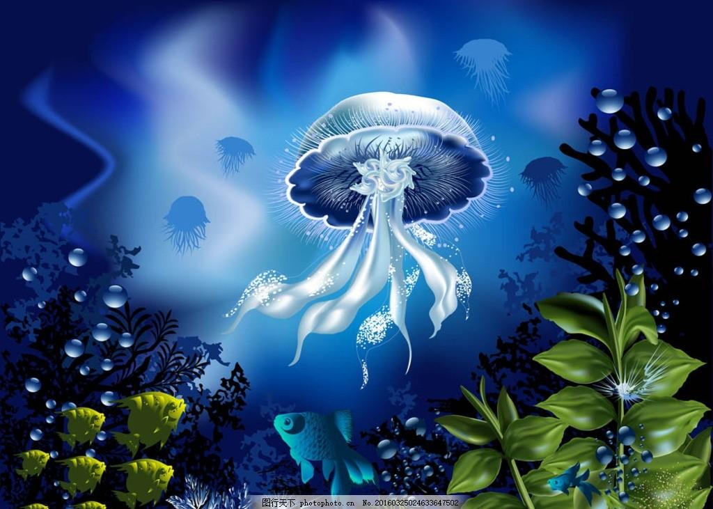海葵 水母 鱼 海鱼 热带海鱼 多彩鱼类 海星 碧水 海底植物 海洋生物