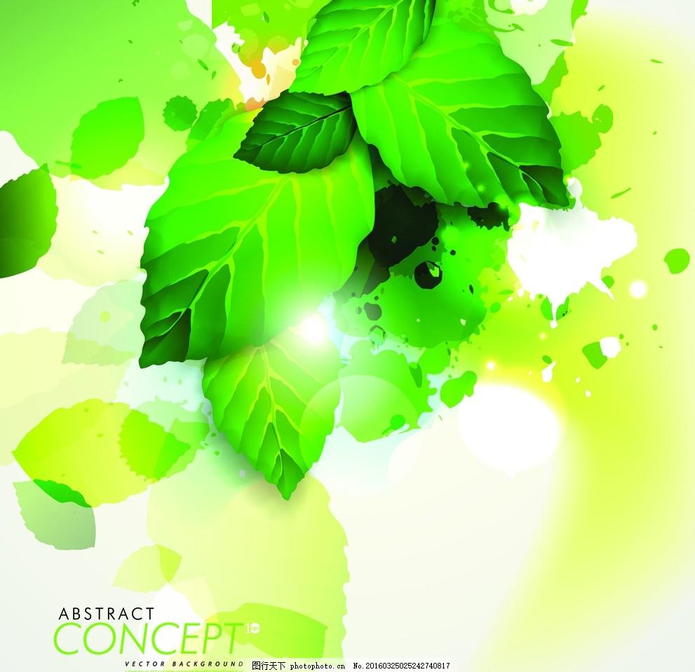 手绘绿植 电脑壁纸